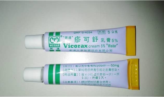 疹可舒乳膏Zovirax 50mg